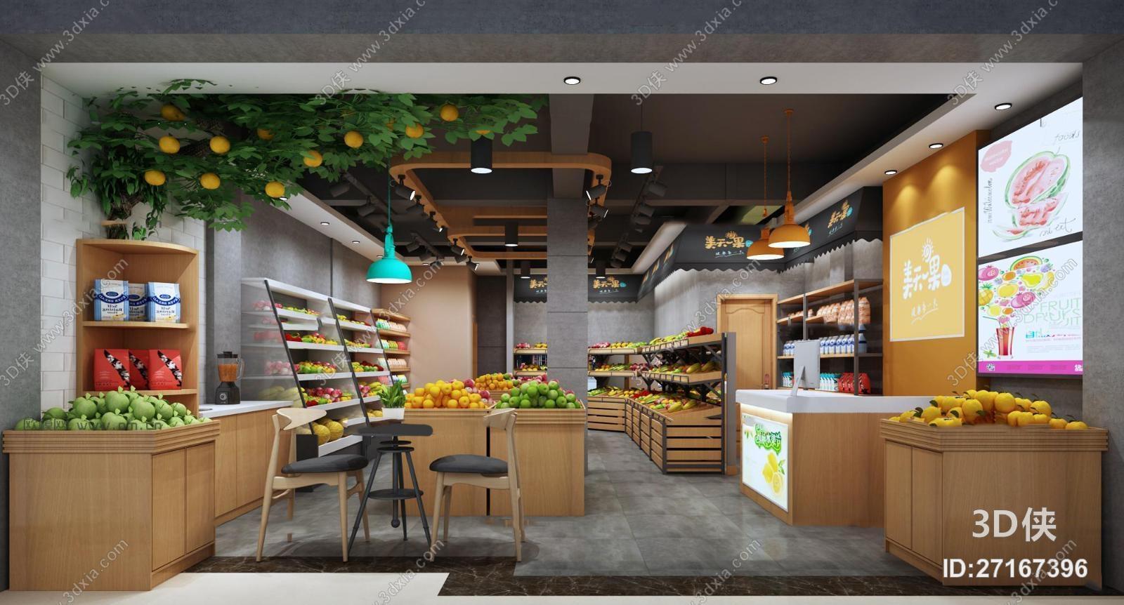 现代超市水果店3D模型
