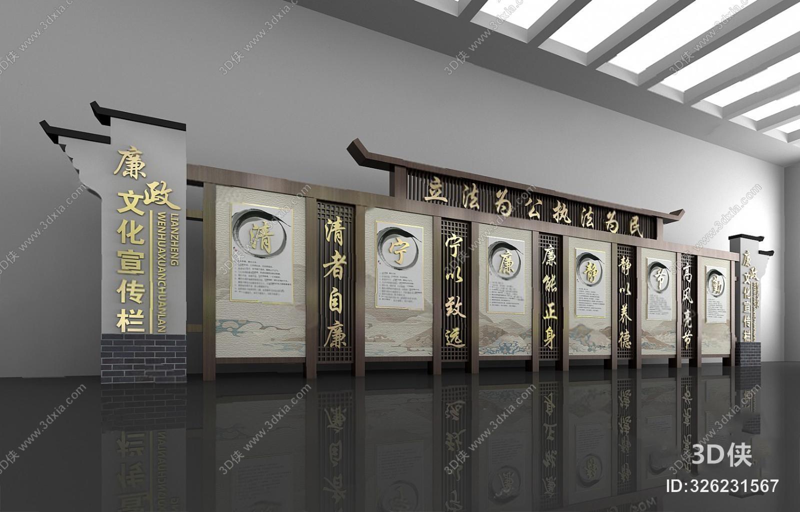 新中式宣传栏3D模型