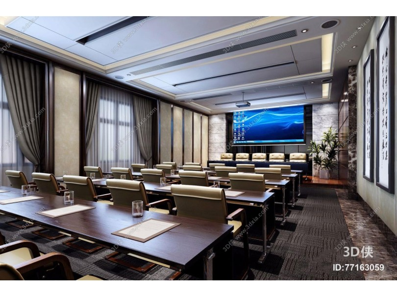 现代会议室