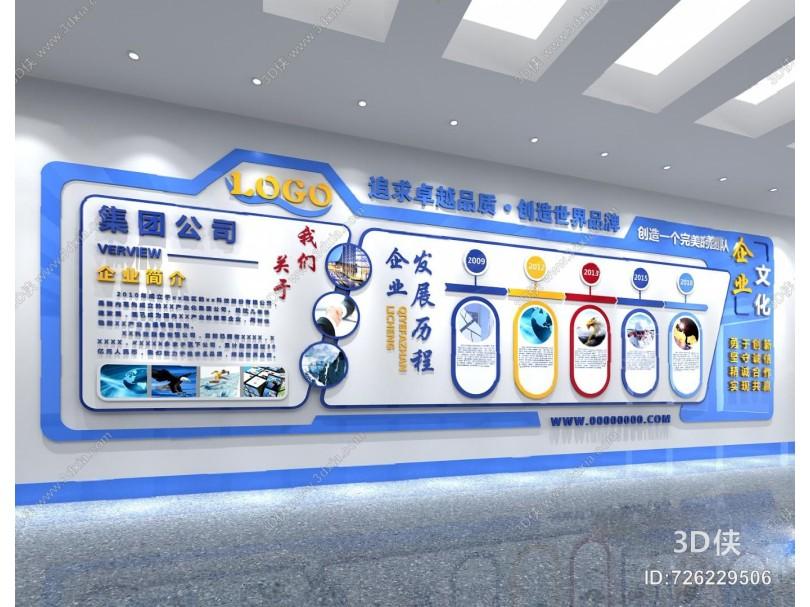 文化墙模_现代文化墙3D模型【ID:726229506】_【3d侠模型网】