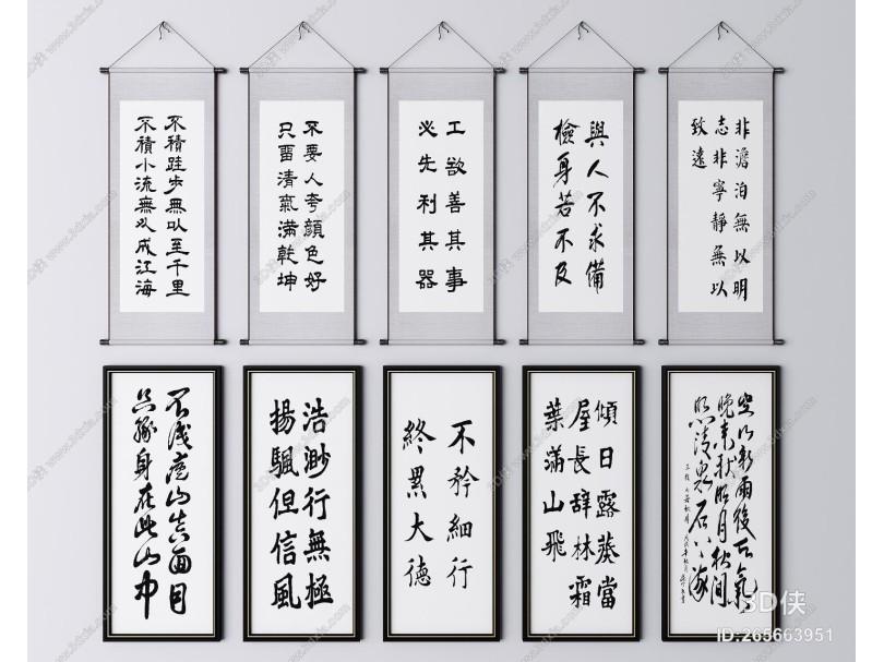 中式书法字画 装饰画