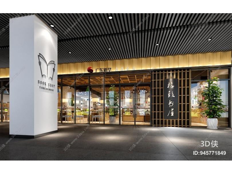 现代新华书店