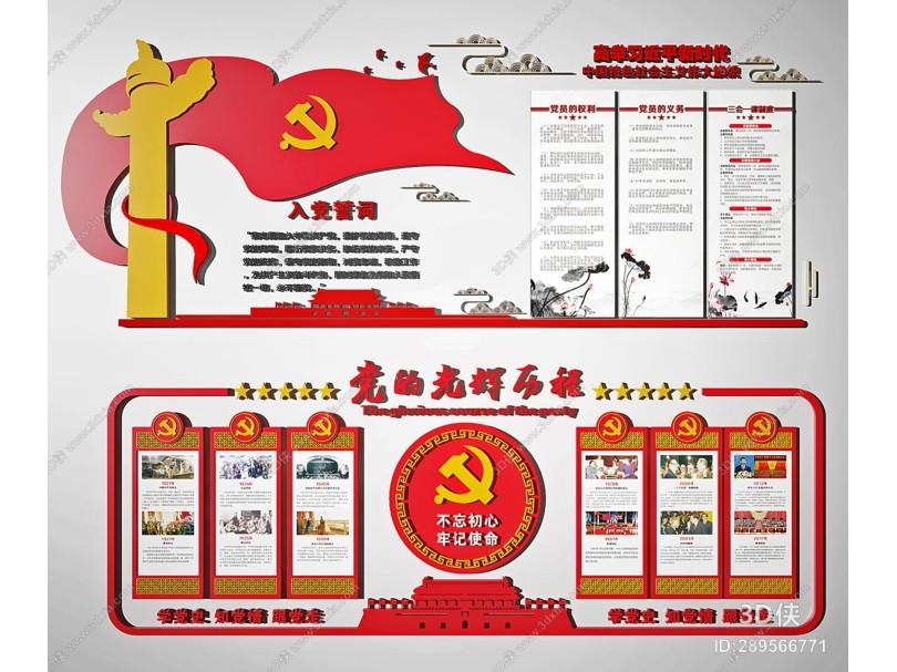 现代党政文化墙 宣传展示栏
