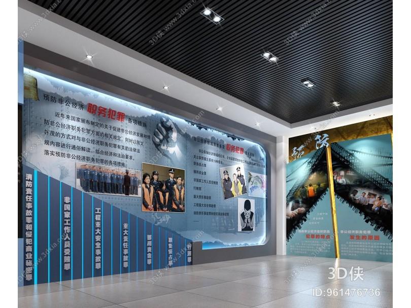 现代法治展厅