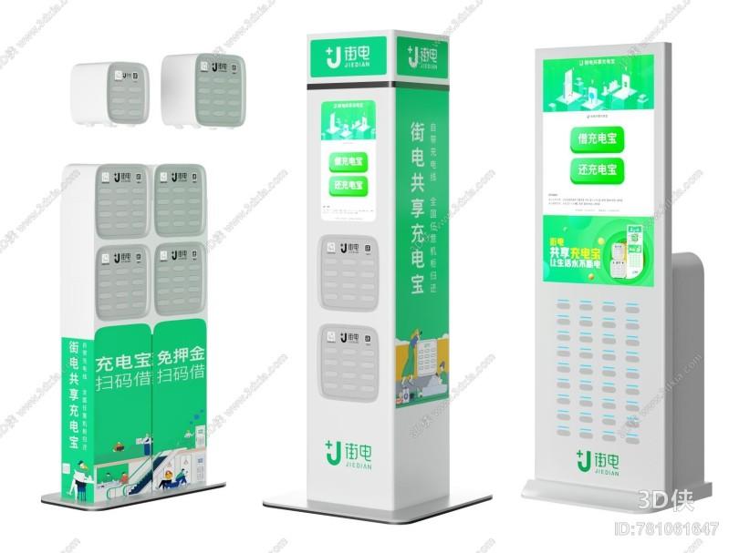 现代充电宝 充电站 充电桩